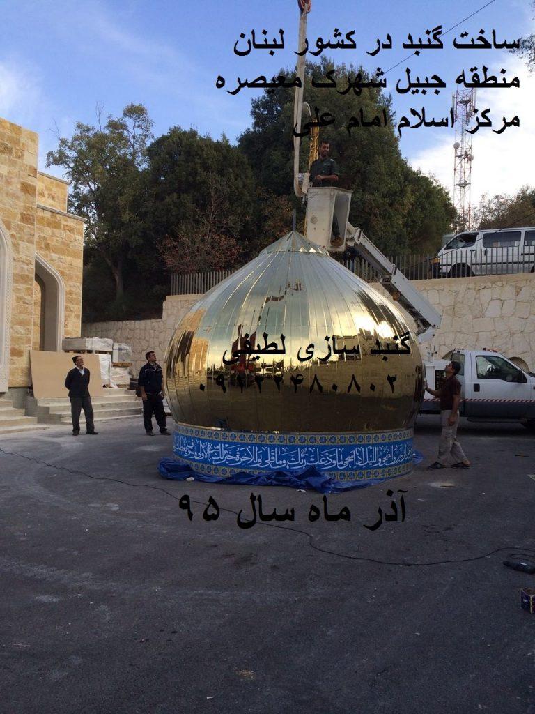 ساخت گنبد در لبنان