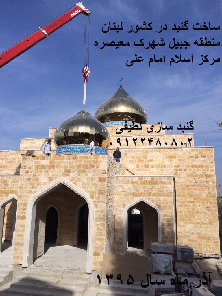 گنبد در لبنان